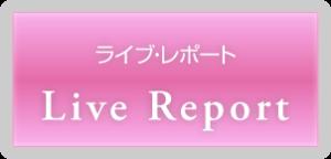 ライブ・レポート